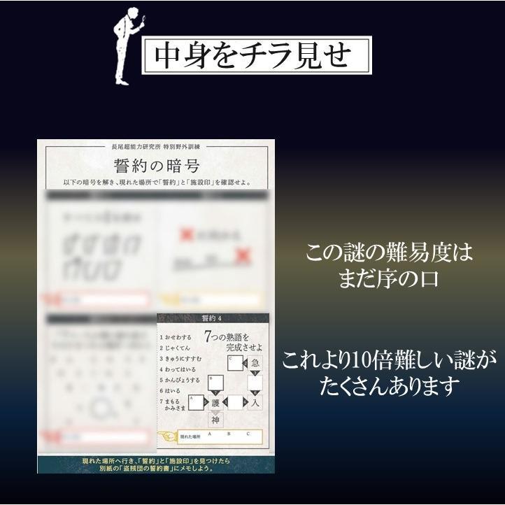 明治探偵GAME〜はじまりの事件〜 バーチャル謎解きプログラム|takarushshop|05