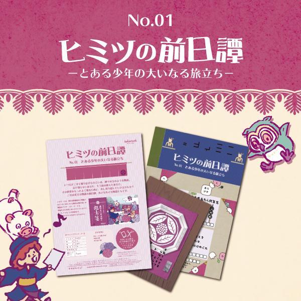 【 新商品 】ヒミツの前日譚No.01 とある少年の大いなる旅立ち|takarushshop