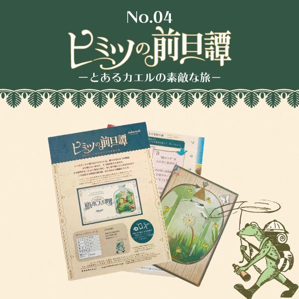 【 新商品 】ヒミツの前日譚No.04 とあるカエルの素敵な旅 [送料ウエイト:1] takarushshop