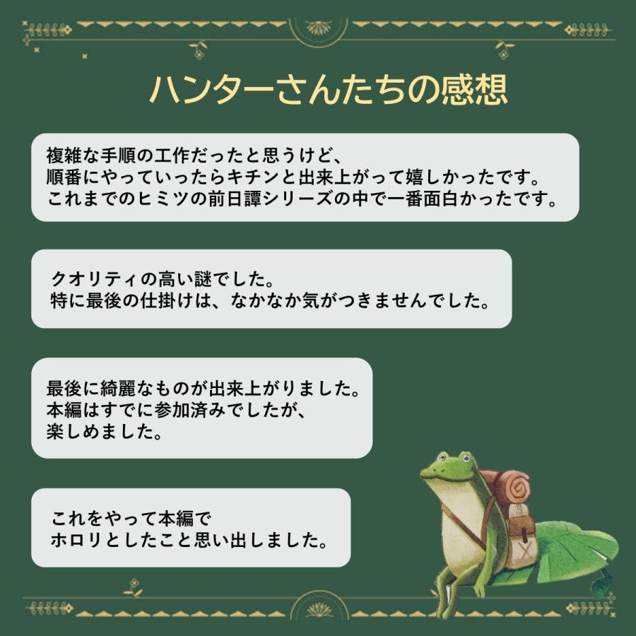 【 新商品 】ヒミツの前日譚No.04 とあるカエルの素敵な旅 [送料ウエイト:1] takarushshop 04