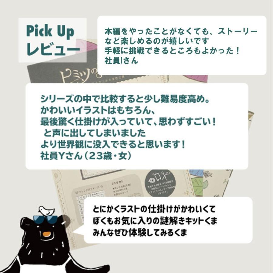 【 新商品 】ヒミツの前日譚No.04 とあるカエルの素敵な旅 [送料ウエイト:1] takarushshop 05