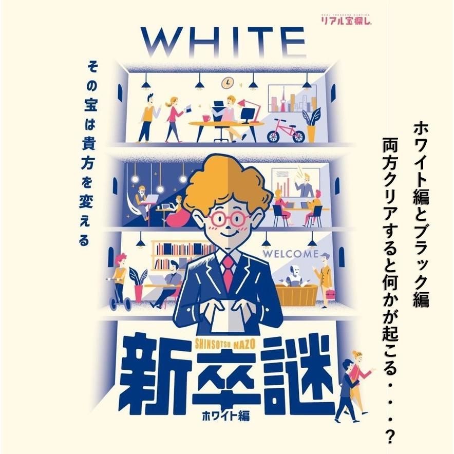 【ビギナーおすすめ】新卒謎 ホワイト編 [送料ウエイト:1]|takarushshop