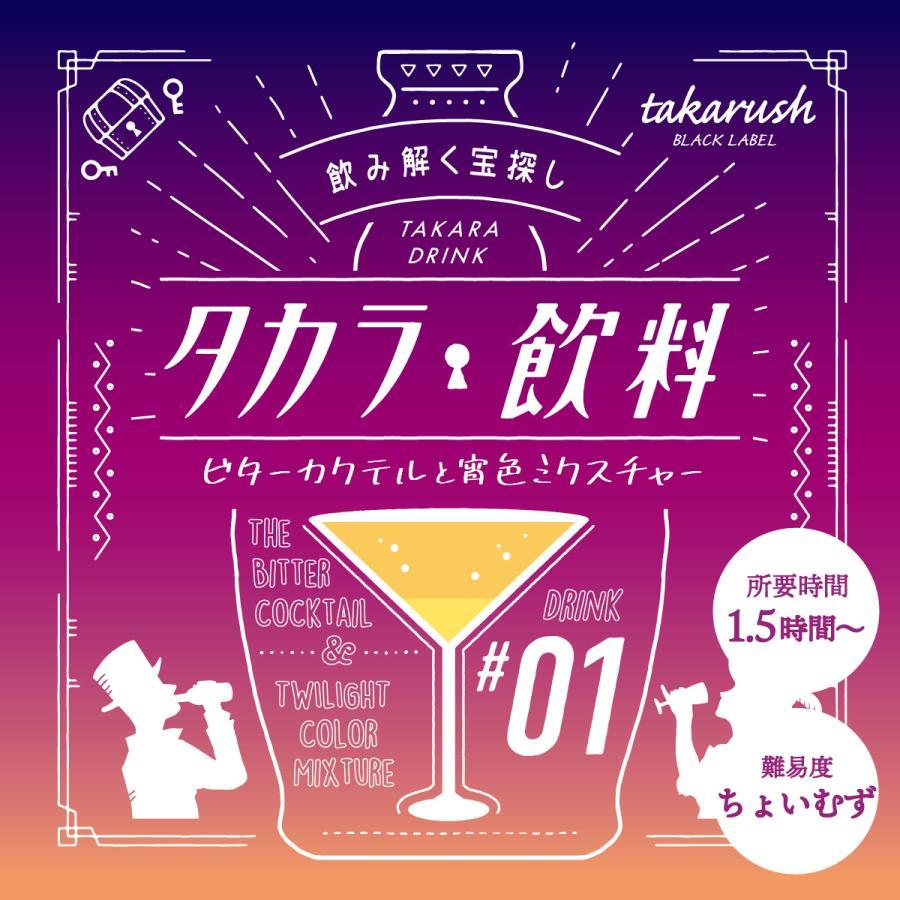 【 SNSで話題 】タカラ飲料#01 ビターカクテルと宵色ミクスチャー [送料ウエイト:1] takarushshop
