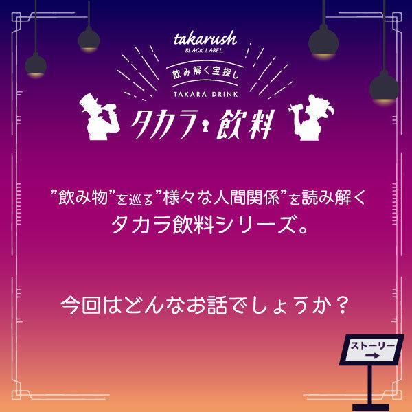 【 SNSで話題 】タカラ飲料#01 ビターカクテルと宵色ミクスチャー [送料ウエイト:1] takarushshop 06