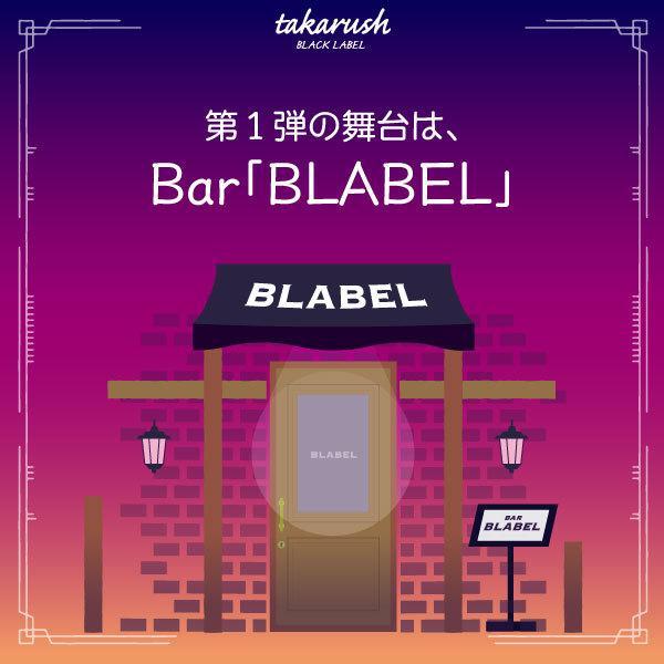【 SNSで話題 】タカラ飲料#01 ビターカクテルと宵色ミクスチャー [送料ウエイト:1] takarushshop 07