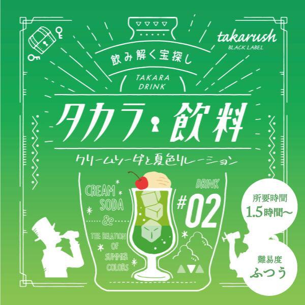 【SNSで話題】タカラ飲料#02 クリームソーダと夏色リレーション [送料ウエイト:1]|takarushshop
