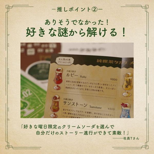 【SNSで話題】タカラ飲料#02 クリームソーダと夏色リレーション [送料ウエイト:1]|takarushshop|04