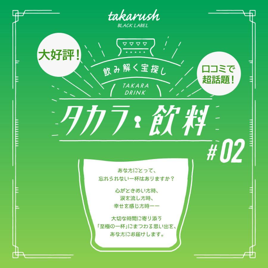 【SNSで話題】タカラ飲料#02 クリームソーダと夏色リレーション [送料ウエイト:1]|takarushshop|06
