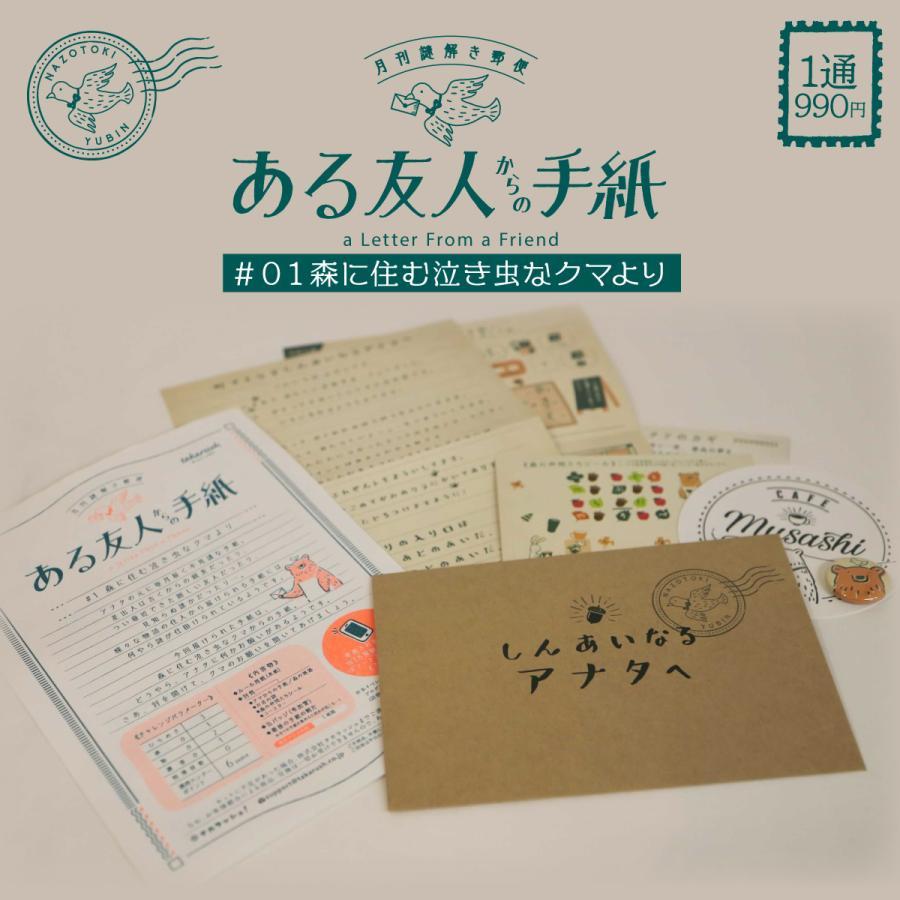 月刊謎解き郵便『ある友人からの手紙』#1森に住む泣き虫なクマより|takarushshop