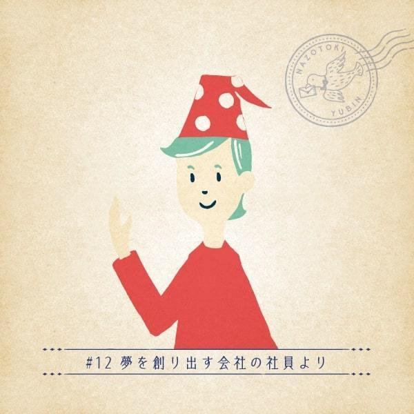 月刊謎解き郵便『ある友人からの手紙』#12 夢を創り出す会社の社員より[シリーズ最終章]|takarushshop
