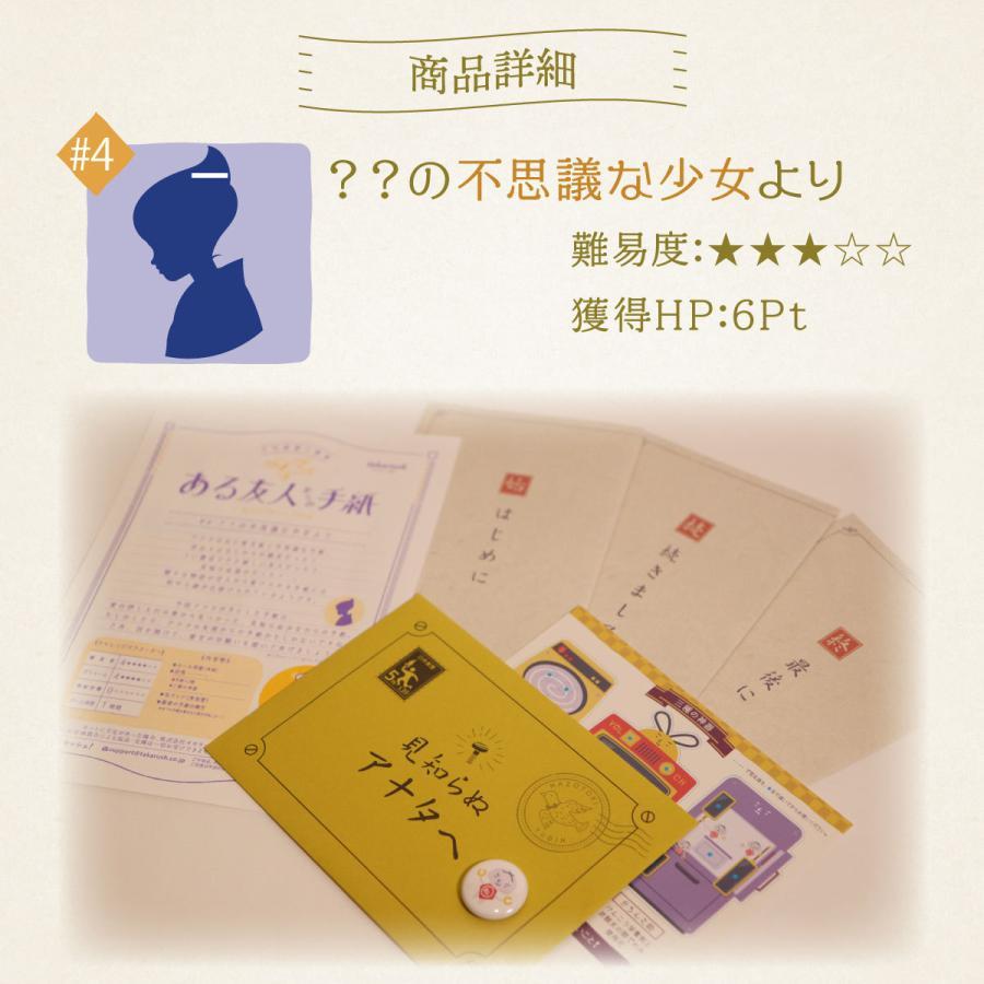 月刊謎解き郵便『ある友人からの手紙』#4 ??の不思議な少女より|takarushshop|03