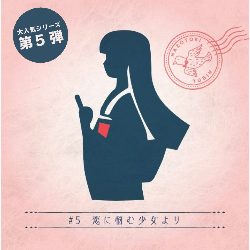 月刊謎解き郵便『ある友人からの手紙』#5 恋に悩む少女より|takarushshop
