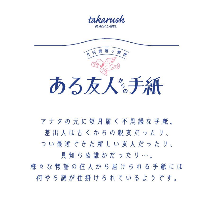 月刊謎解き郵便『ある友人からの手紙』#5 恋に悩む少女より|takarushshop|02
