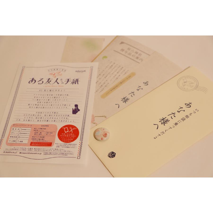 月刊謎解き郵便『ある友人からの手紙』#5 恋に悩む少女より|takarushshop|03