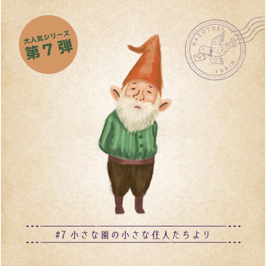 【 新商品 】月刊謎解き郵便『ある友人からの手紙』#7 小さな園の小さな住人たちより takarushshop