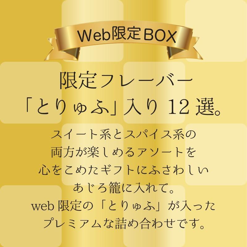 ル・キューブらすく あじろ籠BOX 12個入り(WEB限定味あり)洋菓子 詰め合わせ 手土産 常温 おしゃれ|takasho-y|02