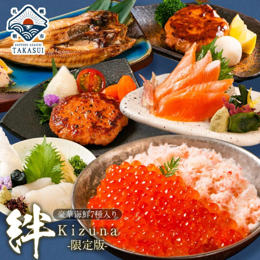 お中元 2021 海鮮 ギフト 贈り物 詰め合わせ セット 全9種 絆 グルメ 北海道の豪華海鮮セット 有名な 送料無料 海鮮ギフト 特価 お取り寄せグルメ