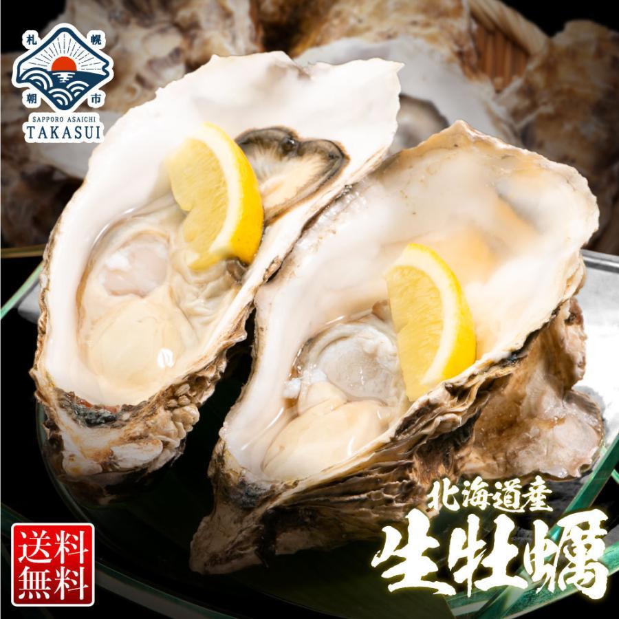 特売 5のつく日 プレミアム会員限定特価 北海道産 期間限定で特別価格 生牡蠣 合計2kg S 25-30個 M 20-25個 ギフト 15-20個 12-17個 3L 2L L 9-14個 牡蠣