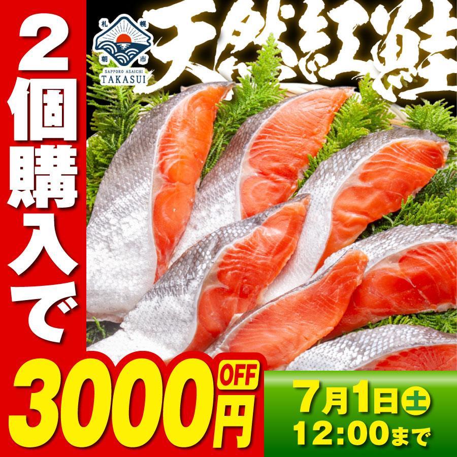 紅鮭 今だけスーパーセール限定 最高級 天然紅鮭 半身 切り身が選べる お中元 敬老の日 贅沢厚切りカットでお届け 定番キャンバス 出産内祝い お歳暮 サケ 内祝 さけ ギフト