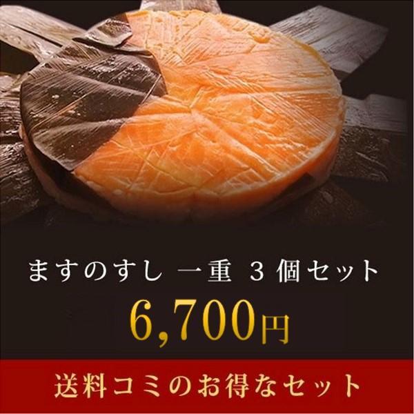 【送料無料】 ますのすし 一重3個セット 消費期限は到着日まで 本州限定 東北 関西以西は要追加送料 ますずし 御中元 takataya