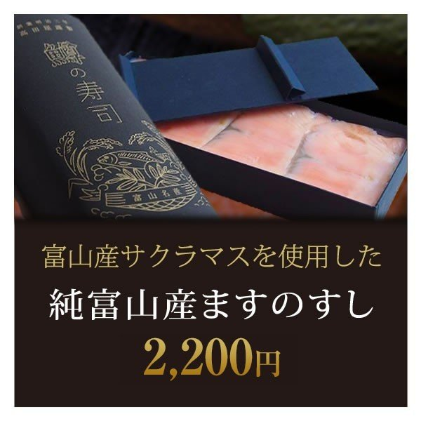 純富山産ますのすし|takataya
