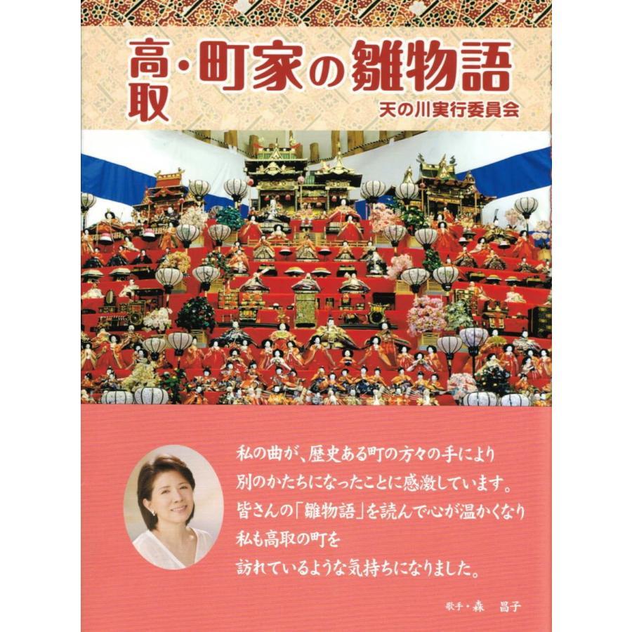 高取・町家の雛物語|takatori-marche