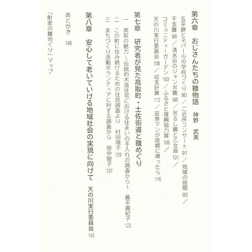 高取・町家の雛物語|takatori-marche|03