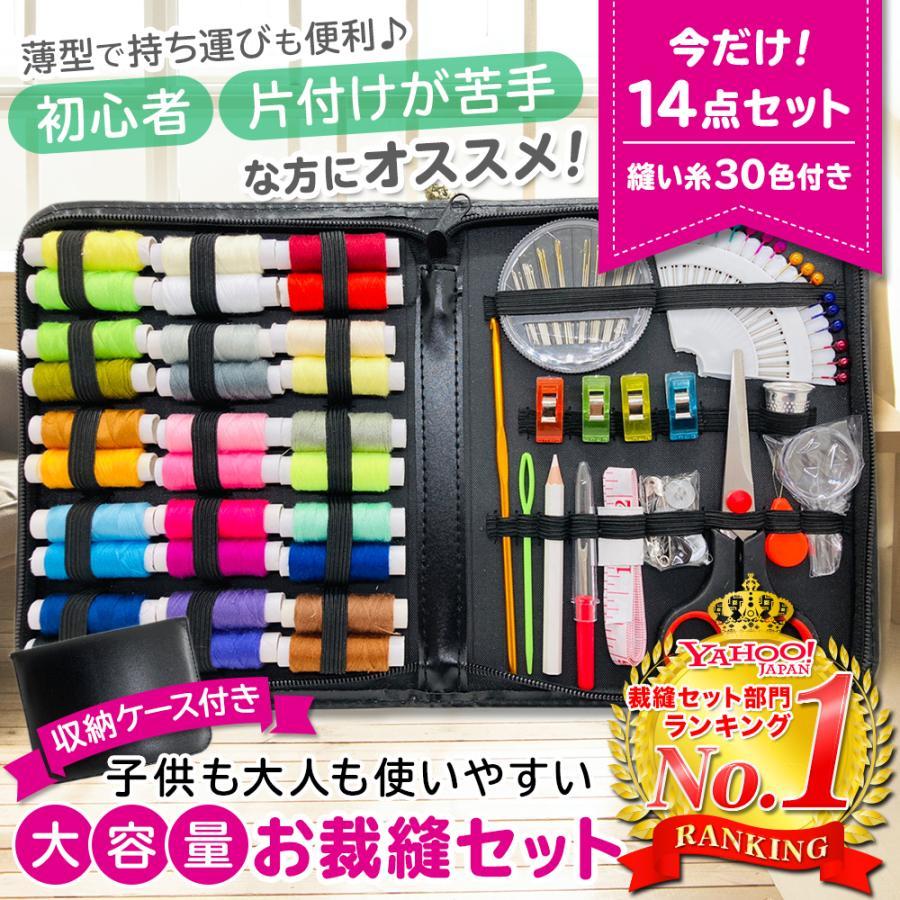 裁縫セット 大容量 ソーイングセット 携帯用 薄型 超特価 子供 B 大人 裁縫道具 営業