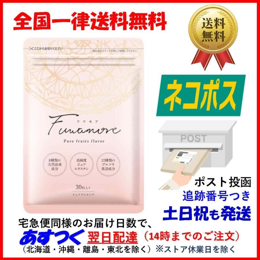 フワモア 30粒 サプリ Fuwamore エラスチン 毎日激安特売で 供え 営業中です プラセンタ 大豆 ヒアルロン酸 コラーゲン イソフラボン