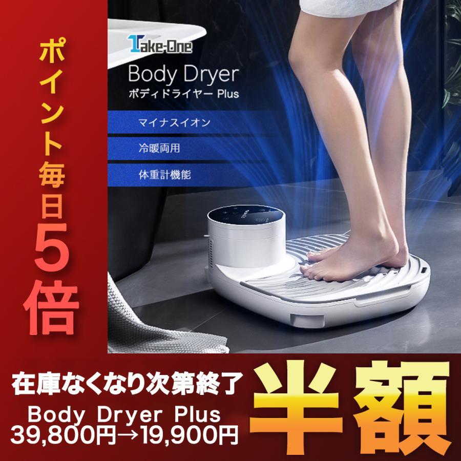 クーポン利用で35820円 限定価格セール ボディドライヤープラス ボディードライヤー Body Dryer Plus 新着 送料無料 王様のブランチ 家電 アメトーク 体用ドライヤー Take-One