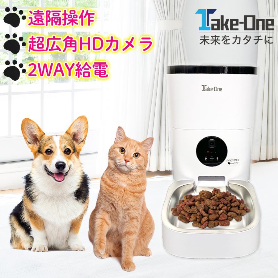 クーポンで最大20%OFF プレゼント付き 低価格化 自動給餌器 マイク カメラ付 ペット給餌機 テイクワン P1 猫 見守り 一人暮らし あすつく 餌 犬 家電 2020新作 アプリ WiFi ペット