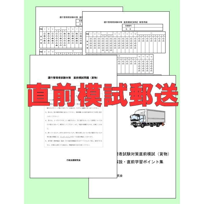 運行管理者試験 直前模試郵送 NEW売り切れる前に☆ 貨物 7 31発送 激安通販