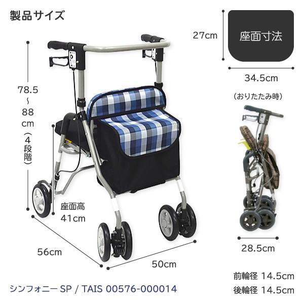 歩行器 高齢者 介護用品 福祉用具 歩行補助 歩行車  室内 屋外 島製作所 シンフォニーSP|takecare-delivery|02