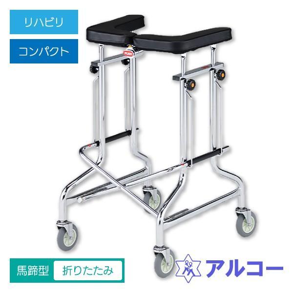 歩行器 高齢者 室内用 介護用品 福祉用具 歩行補助 リハビリ 馬蹄式 肘支持 前腕支持型歩行車 アルコー1S型 takecare-delivery