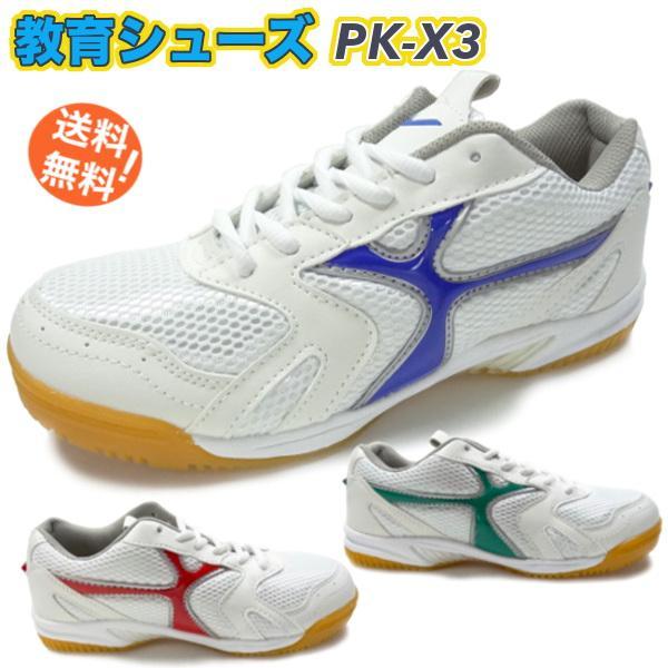 教育シューズ 激安価格と即納で通信販売 大幅値下げランキング PK-X3 学校 スクール シューズ 靴 男女兼用 上履き 体育館履き レディース 中学 校内履き 高校 メンズ 大人