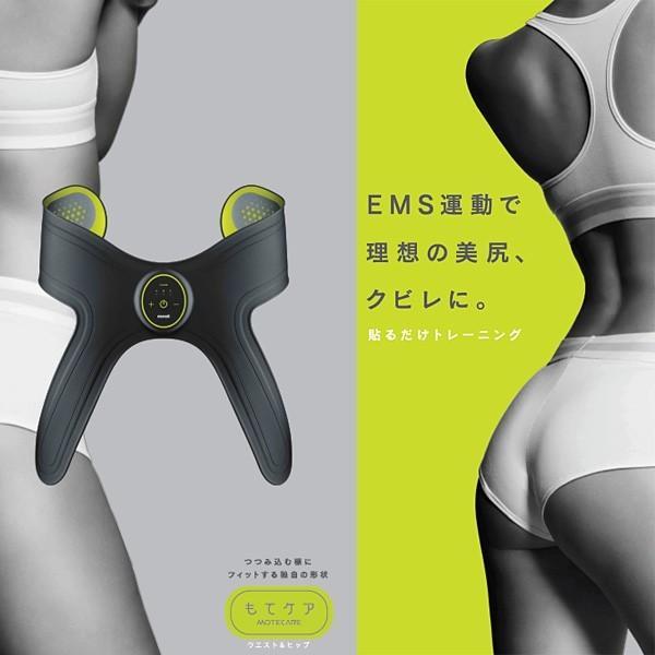 日立マクセル もてケア EMS運動器 低周波トレーニング 運動 ダイエット 貼るだけトレーニング MXES-H600YG