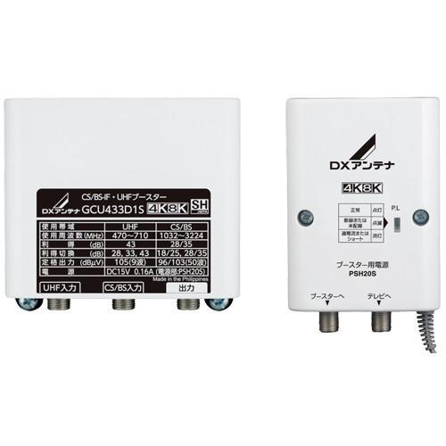 通販 激安 DXアンテナ GCU433D1S CS ついに再販開始 BS-IF UHFブースター 43dB共用形 8K対応 2K 4K 33dB