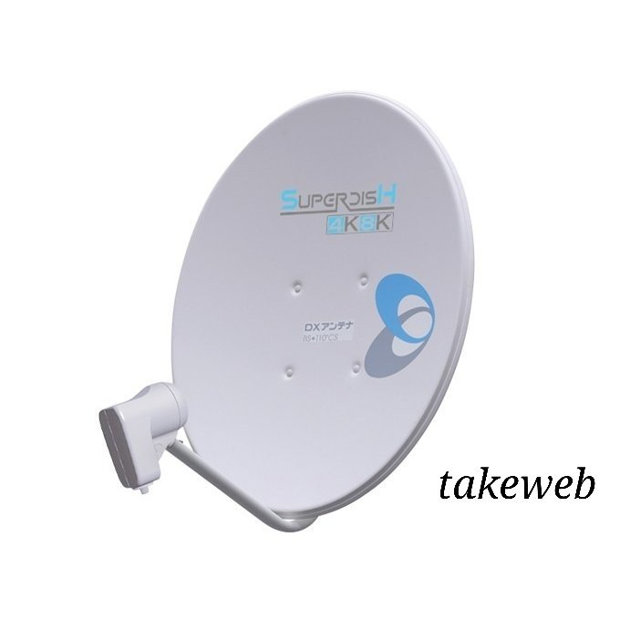 DXアンテナ BC503S 2K 4K 8K対応50型BS メーカー在庫限り品 卓出 110度CSアンテナ