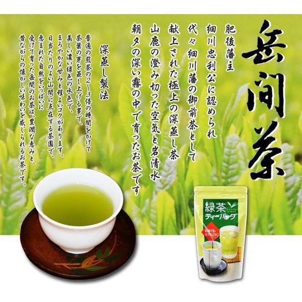 『緑茶ティーバッグ』岳間茶5g×25包 takemacha 02
