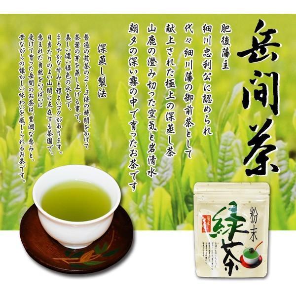 『粉末緑茶』岳間茶40g|takemacha|02