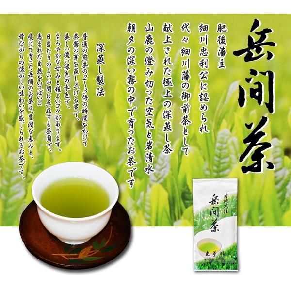 『特』岳間茶100g|takemacha|02