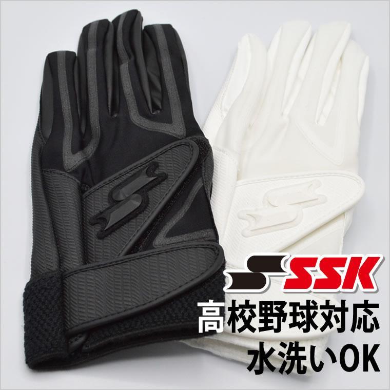 SSK バッティンググローブ 安値 両手 野球手袋 国産品 BG3001W