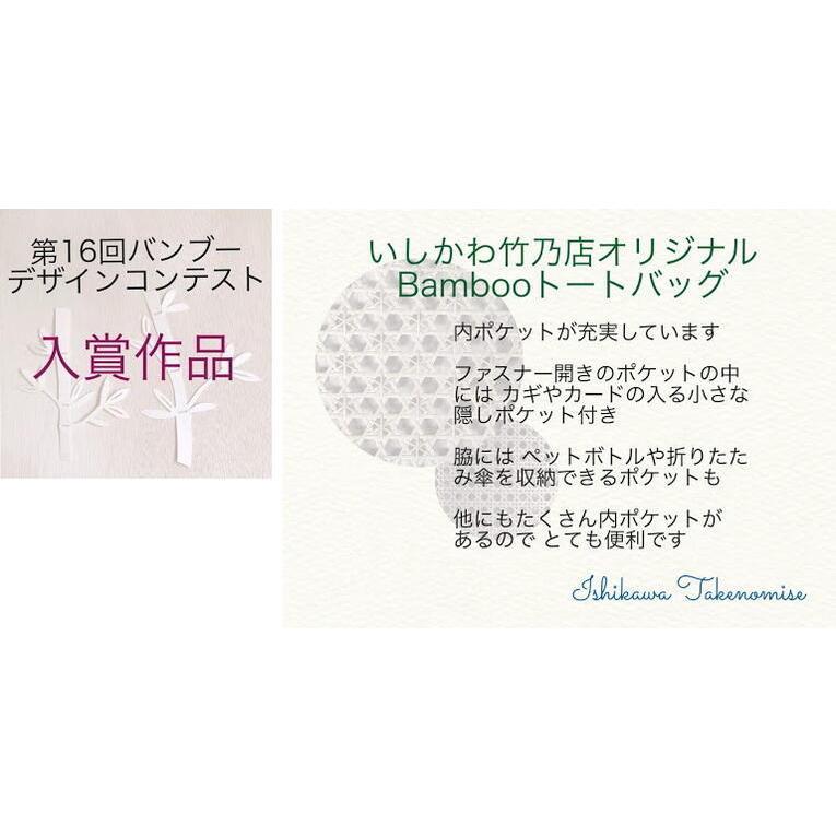 【いしかわ竹の店オリジナル】Bambooトートバッグ takenomise 10
