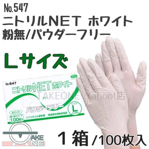 ニトリル 使い捨て 手袋 毎日がバーゲンセール パウダーフリー ニトリルNET (人気激安) 粉なし エブノ No.547:1箱100枚入 ホワイト