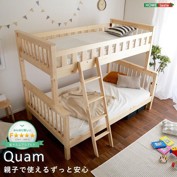 送料無料 日時指定不可商品 上下でサイズが違う高級天然木パイン材使用2段ベッド(S+SD二段ベッド) Quam-クアム- 二段ベッド 天然木 パイン キッズ 上下でサイズが違う高級天然木パイン材使用2段ベッド(S+SD二段ベッド) Quam-クアム- 二段ベッド 天然木 パイン キッズ