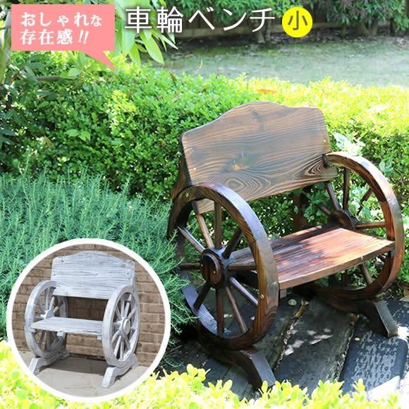 車輪ベンチ 650 送料無料 一人掛け 天然木 木製 椅子 チェア 玄関 庭 バルコニー ウッドデッキ 屋外 小型 ガーデニング フラワーラック プラン