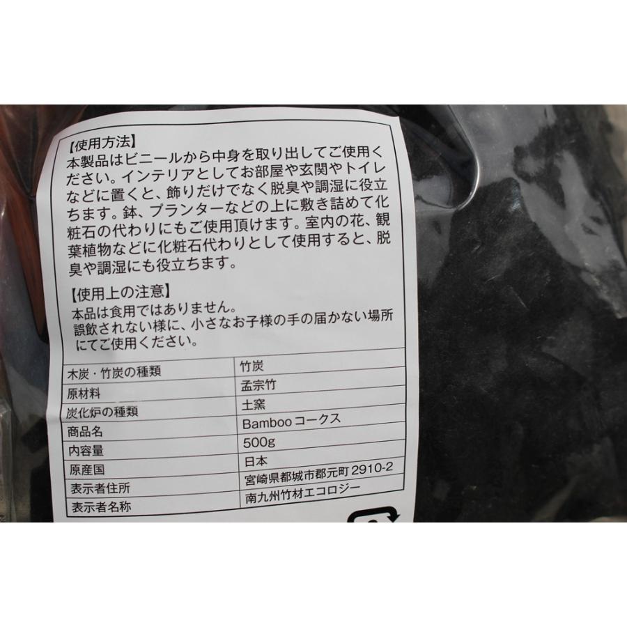 Bambooコークス 500g|takepanda|04