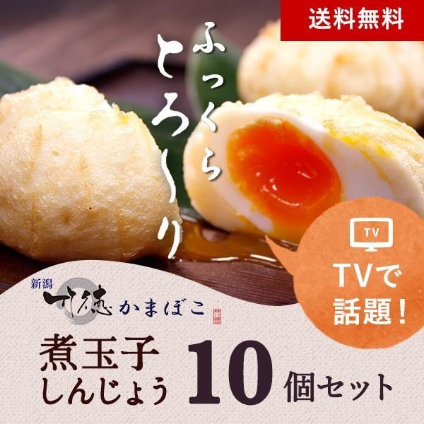 送料無料 煮玉子しんじょう10個詰合せ|taketoku-kamaboko|05