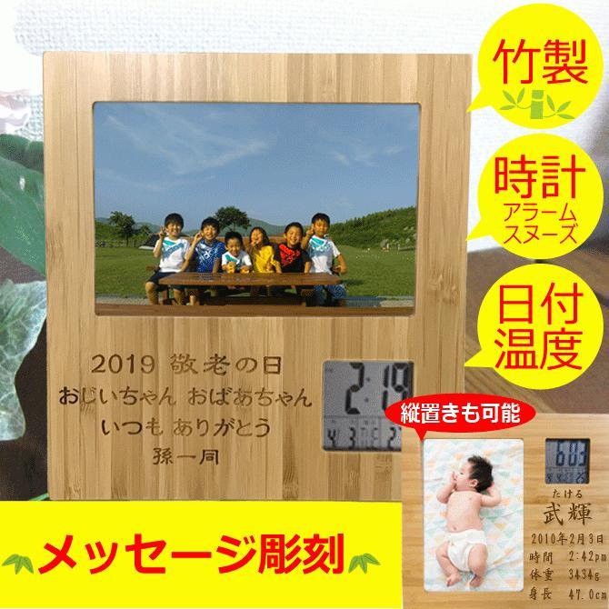 名入れ 竹製 フォトフレーム 写真立て 流行 結婚祝い ギフト 春の新作シューズ満載 プレゼント 出産祝い 還暦祝い パケ