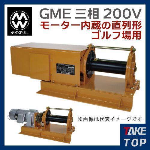 マックスプル工業 ゴルフ場用 電動ウインチ (50HZ) 680kg GME-700-NP-50